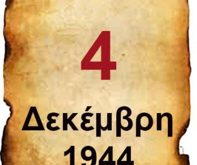 4 δεκέμβρη 1944
