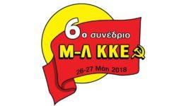 6o_synedrio_Μ-Λ-ΚΚΕ-1a