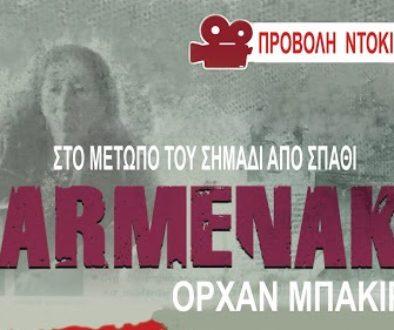 Atina-afiş - Αντιγραφή