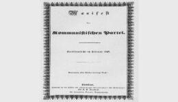 Communist-manifesto1α