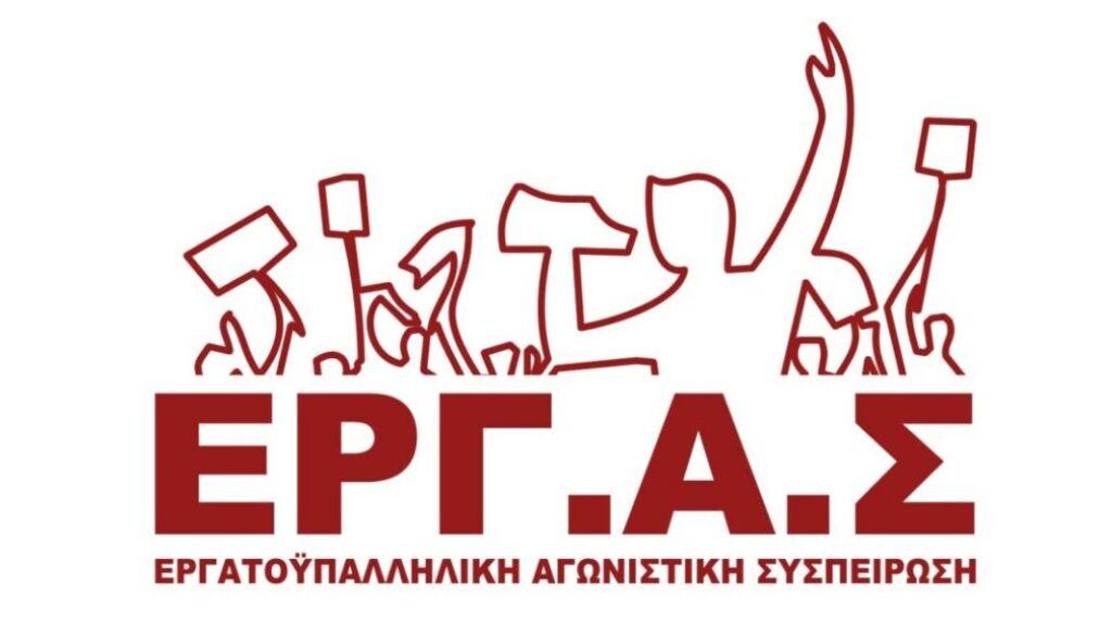 Logo_ERGAS_SIMAIA_1-1068x601