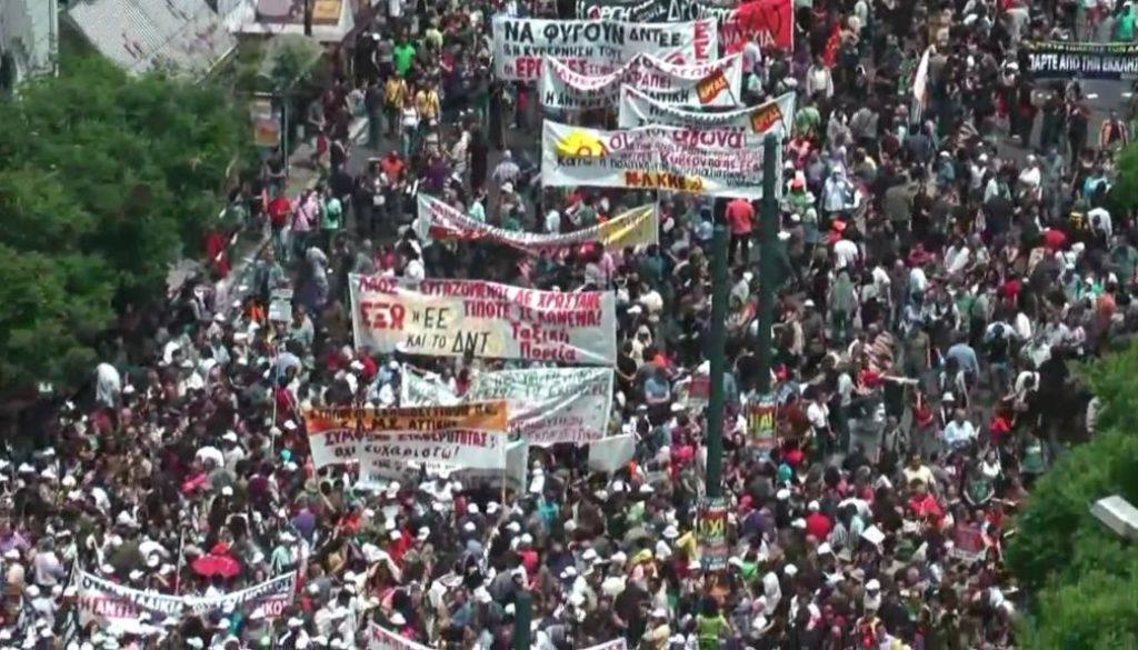 συλλαλητήριο διαδήλωση