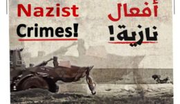 Nazi Crimes poster - 1α