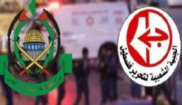 PFLP- Χαμάς