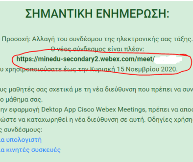 WEBEX-ΣΥΝΔΕΣΜΟΣ