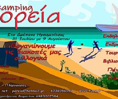 camping-8α