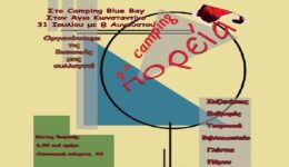 camping 9ο-Πορεία-2α