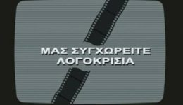 ert-logokrisia