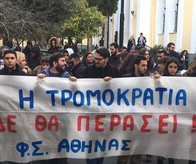 fs-athinas-dikastiria