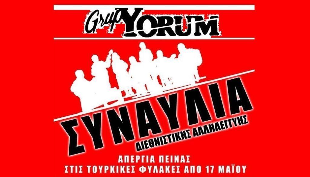 group Yorum-διεθνιστική αλληλ (2)