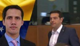 guaido-tsipras-300x160