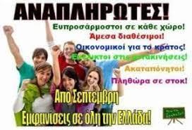 Αναπληρωτές με μικρά παιδιά διανυκτέρευσαν σε αυτοκίνητα και σκηνές. Σε  πολλά νησιά το πρόβλημα - xenesglosses.eu