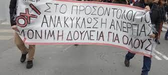 Μαζικοί διορισμοί, μόνιμη δουλειά για όλους - GOODnet.gr ειδήσεις, νέα &  άρθρα από Κρήτη, Ρέθυμνο, Χανιά, Ηράκλειο, Λασίθι.