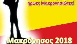 makronisos_2018_banner