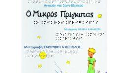 mikrosprigipas_Braille
