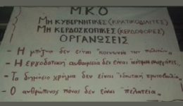 mko-ps