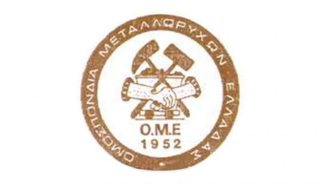 omospondia-metalloryxon-elladas