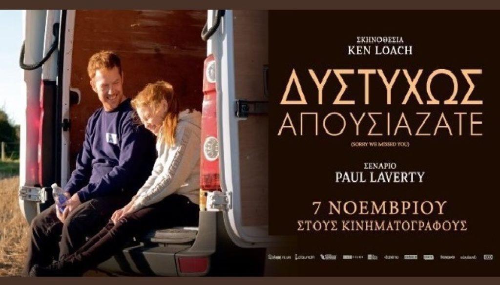 sorry-we-missed-you-dystyxos-apousiazate-2